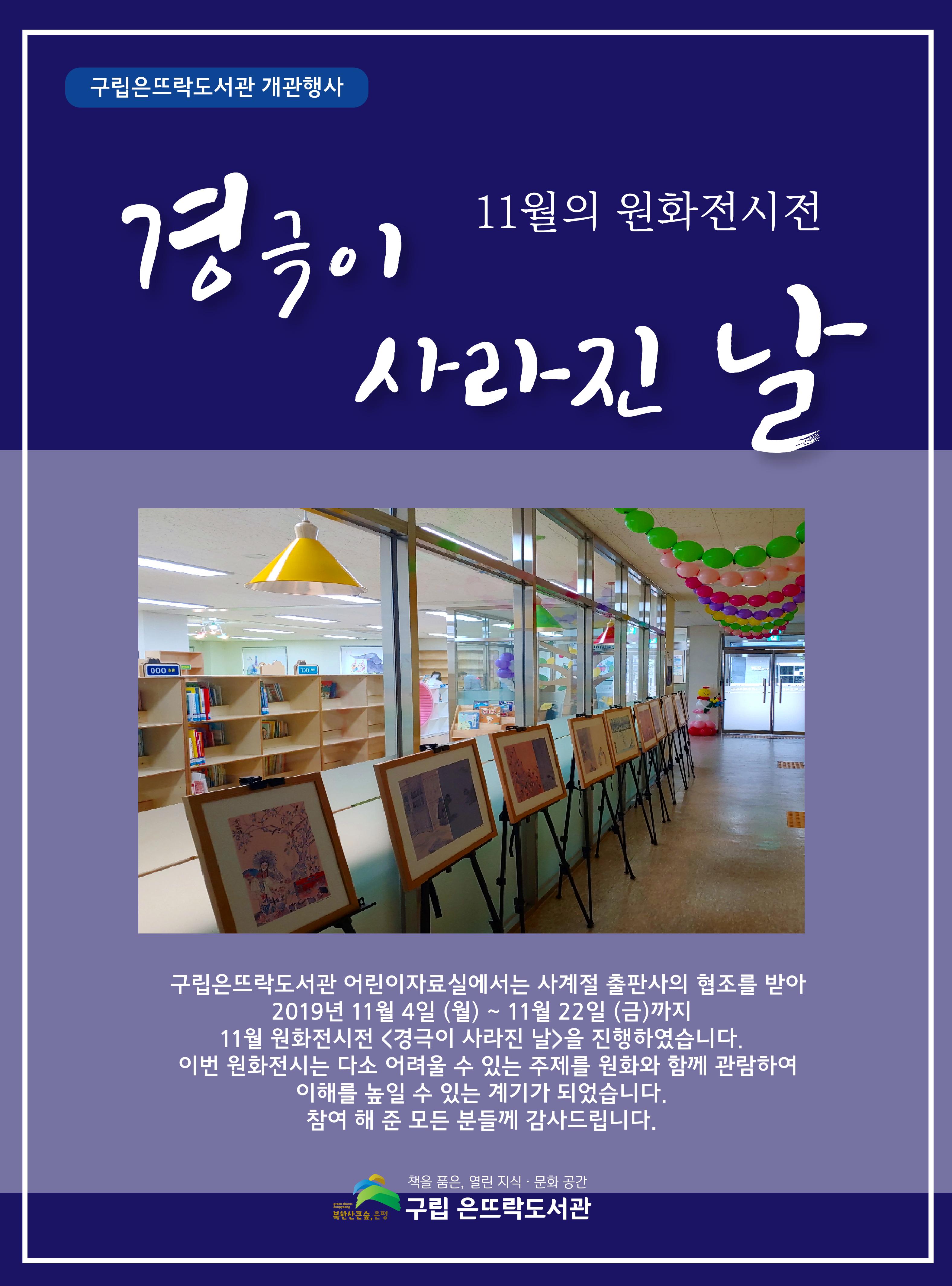 11월 원화전시 결과.png