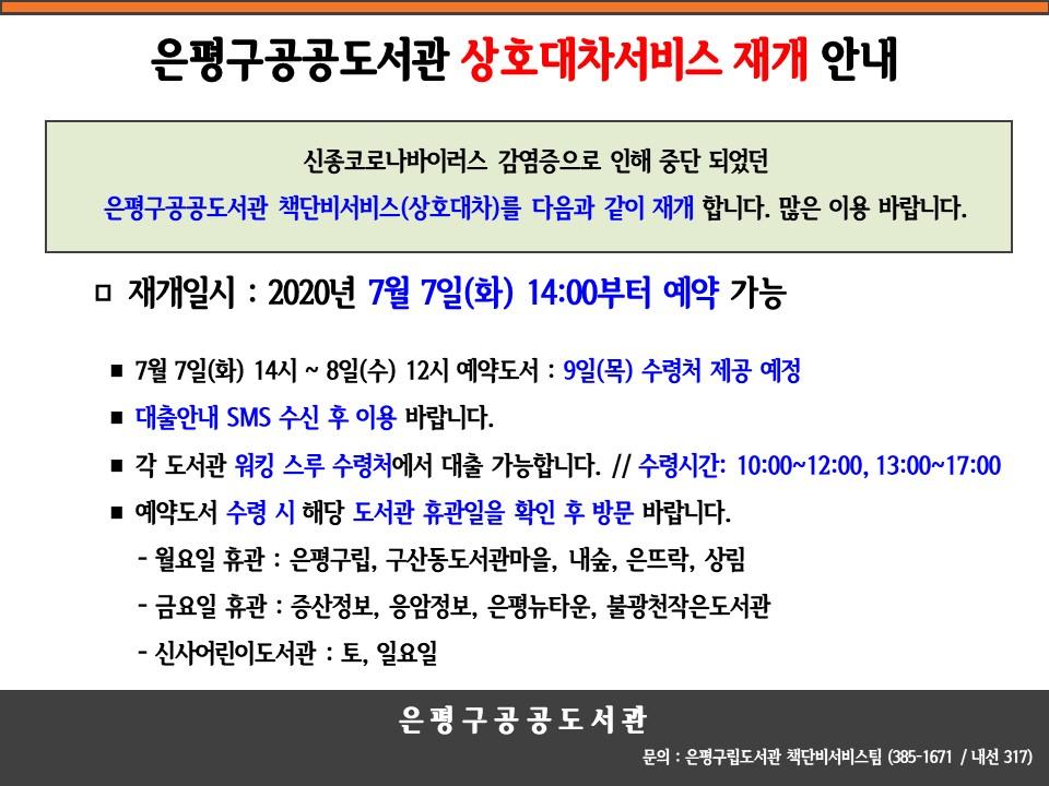 은평구공공도서관 상호대차서비스 재개 안내.jpg