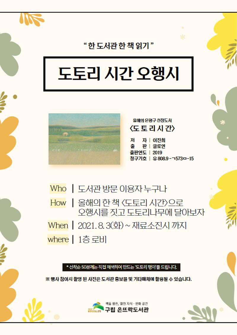 [크기변환]도토리 시간 오행시 포스터.png