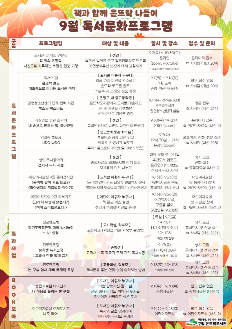 [크기변환] 9월 프로그램 포스터.png