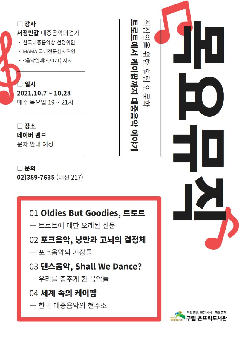 [크기변환]직장인을 위한 인문학 「목요뮤직」.png