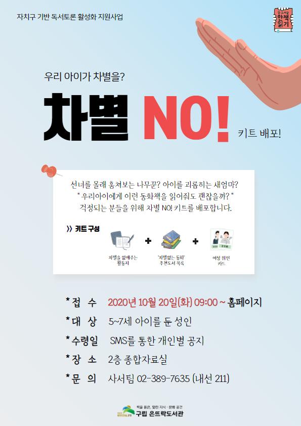 차별노키트 포스터.png