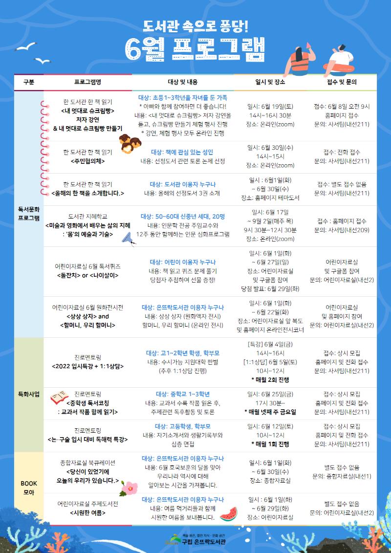 [크기변환]6월 프로그램 포스터.png