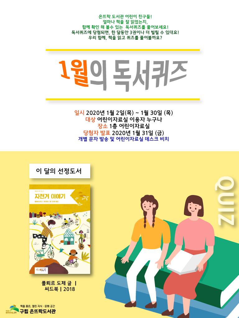 2020년 1월 어린이 독서퀴즈.png