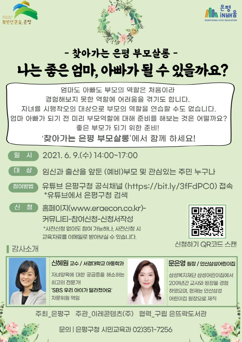 [크기변환]찾아가는 은평 부모살롱_홍보물(온라인용).jpg